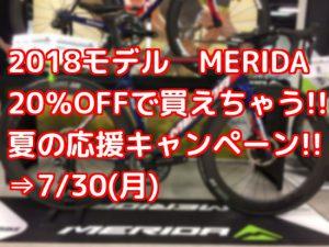 """2018″MERIDA""""が20%OFFで買えちゃう!夏の応援キャンペーン⇒7/30(月)〆のイメージ"""