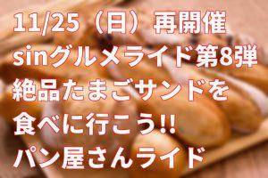 20181028パン屋さんライド
