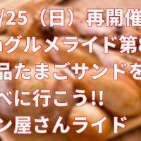 2018-10-28パン屋さんライド