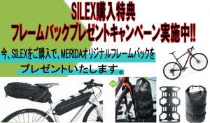 silexキャンペーン201901