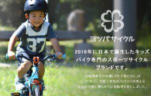 """キッズ専用スポーツサイクル""""ヨツバサイクル""""サイズを揃えてご紹介しています。のイメージ"""