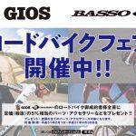 GIOS BASSOキャンペーン