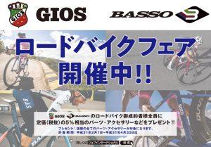 GIOS・BASSO ロードバイクご成約で5%分商品もらえちゃうキャンペーン⇒4/29(月)のイメージ