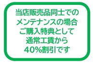 40%OFFご案内