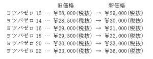 ヨツバサイクル価格改定20190716