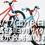 試せるヨツバサイクル展示会