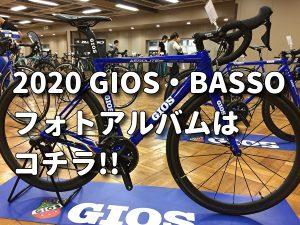 2020 GIOS・BASSOフォトアルバム