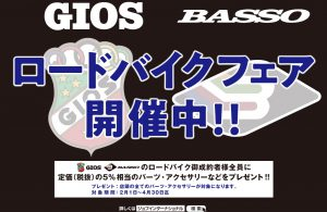 GIOS.BASSOロードバイクフェア
