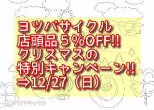 ヨツバサイクル 特別キャンペーン